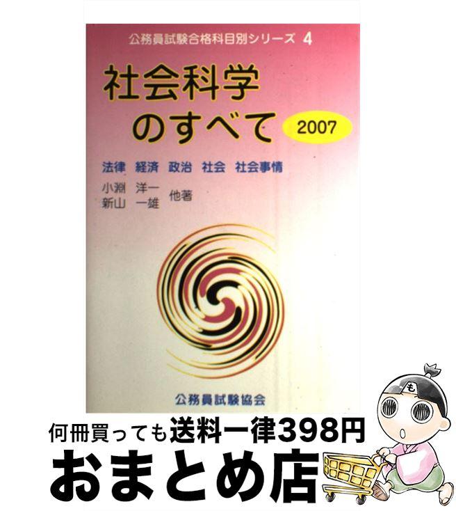 【中古】 社会科学のすべて 2007 / 新山 一雄, 小淵 洋一 / 公務員試験協会 [単行本]【宅配便出荷】