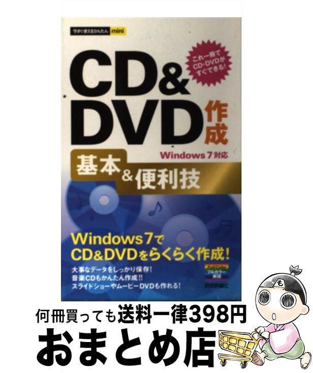 【1日~3日以内に出荷】 【中古】 CD&DVD作成基本&便利技 Windows7対応 / 尾崎 裕子 / 技術評論社 [単行本(ソフトカバー)]【宅配便出荷】