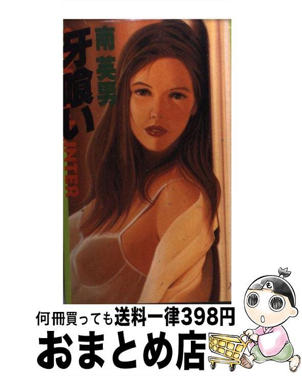 【中古】 牙喰い Scandal・hunter / 南 英男 / 光風社出版 [新書]【宅配便出荷】