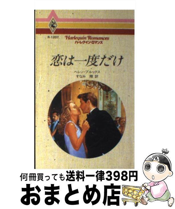 【中古】 恋は一度だけ / ヘレン ブルックス, すなみ 翔 / ハーレクイン [新書]【宅配便出荷】