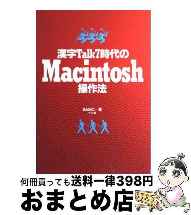 【中古】 漢字Talk7時代のMacintosh操作法 / 日永田 仁 / ナツメ社 [単行本]【宅配便出荷】