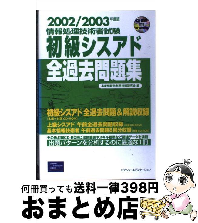 【中古】 初級シスアド全過去問題集 ROM付 2002/2003年 forWin / 高度情報化利用技術研究会 / ピアソンエデュケーション [単行本]【宅配便出荷】