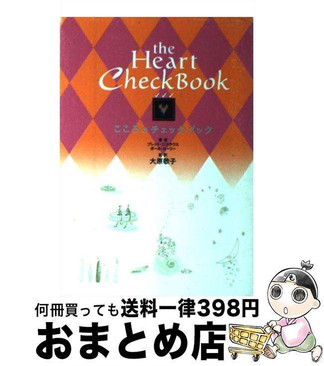 【中古】 こころのチェックブック / ブレット ニコラウス / 道出版 [単行本]【宅配便出荷】