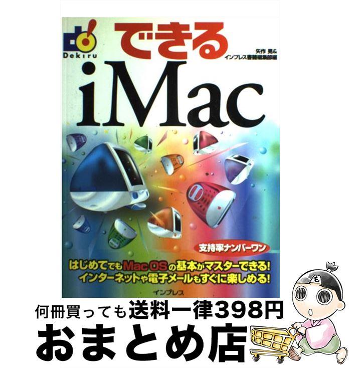 1日~3日以内に出荷 付与 中古 できるiMac 矢作 晃 賜物 単行本 インプレス書籍編集部 インプレス 宅配便出荷