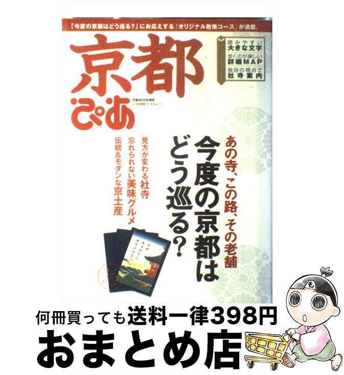 【中古】 京都ぴあ / ぴあ / ぴあ [大型本]【宅配便出荷】