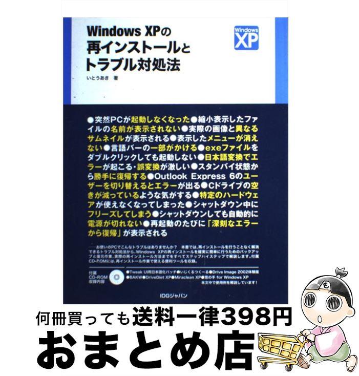 【中古】 Windows XPの再インストールとトラブル対処法 / いとう あき / IDGジャパン [単行本]【宅配便出荷】