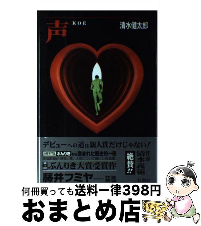 【中古】 声 / 清水 健太郎 / 彩図社 [単行本]【宅配便出荷】