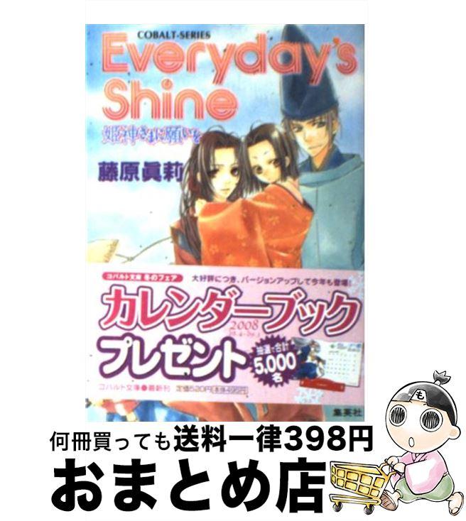 【中古】 Everyday's shine 姫神さまに願いを / 鳴海 ゆき, 藤原 眞莉 / 集英社 [文庫]【宅配便出荷】