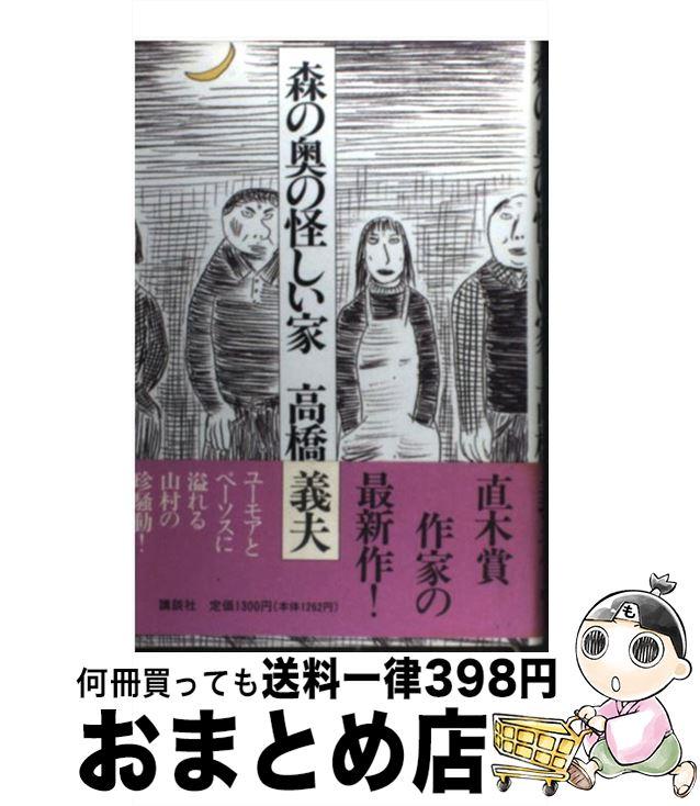 【中古】 森の奥の怪しい家 / 高橋 義夫 / 講談社 [単行本]【宅配便出荷】