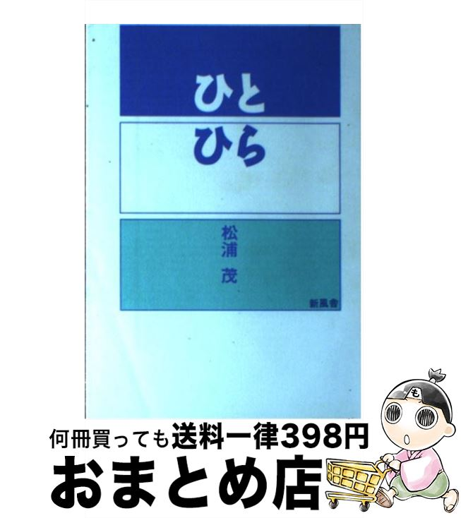 【中古】 ひとひら / 松浦 茂 / 新風舎 [単行本]【宅配便出荷】
