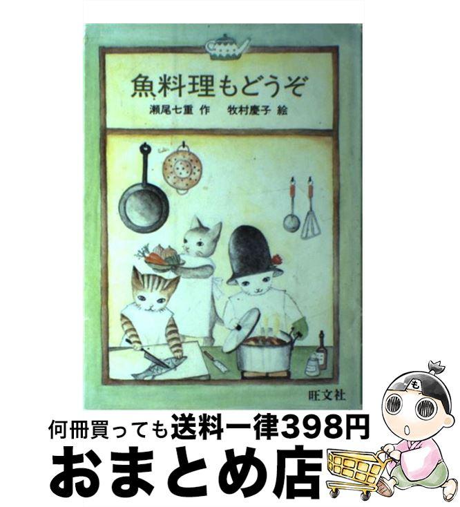 【中古】 魚料理もどうぞ / 瀬尾 七重 / 旺文社 [単行本]【宅配便出荷】