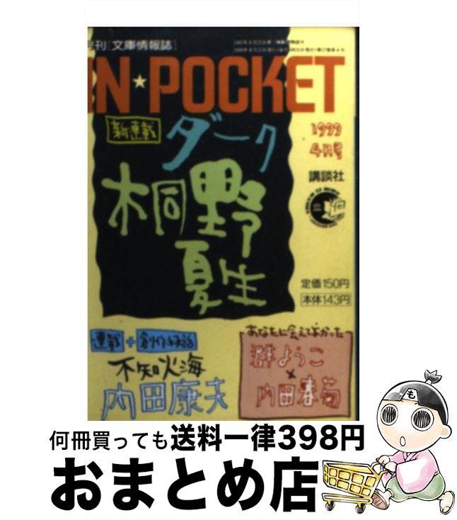 【中古】 IN☆POCKET4月号 / 講談社 / 講談社 [文庫]【宅配便出荷】
