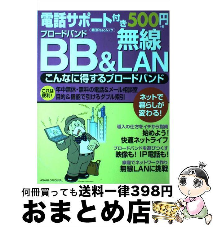 【中古】 BB&無線LAN こんなに得するブロードバンド / 朝日新聞社 / 朝日新聞社 [ムック]【宅配便出荷】