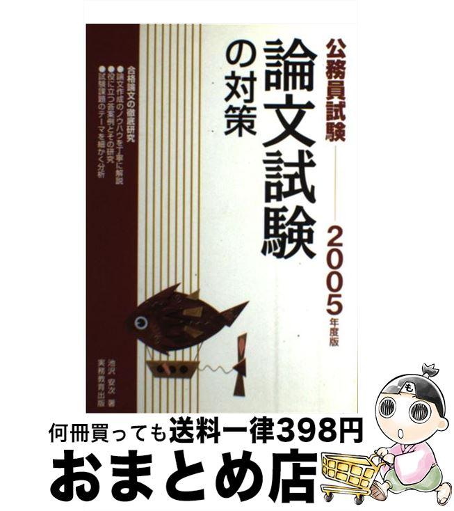 【中古】 論文試験の対策 2005年度版 / 池沢 安次 / 実務教育出版 [単行本]【宅配便出荷】