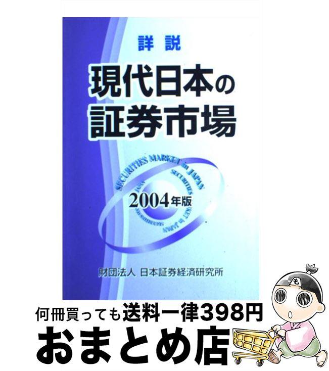 【中古】 詳説現代日本の証券市場 2004年版 / 日本証券経済研究所 / 日本証券経済研究所 [単行本]【宅配便出荷】