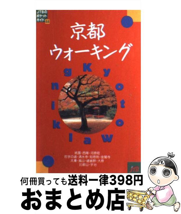 【中古】 京都ウォーキング  改訂13版 / JTB / JTB [単行本]【宅配便出荷】