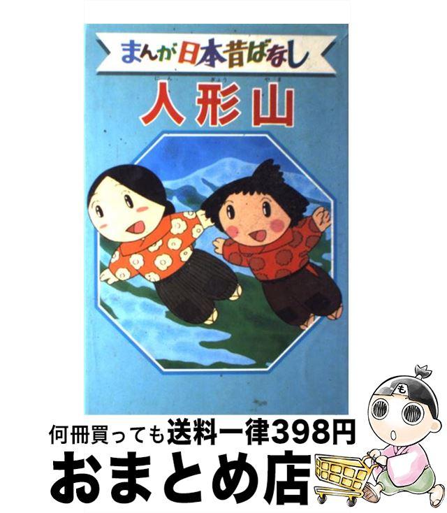 【中古】 まんが日本昔ばなし デラックス版 40 / 講談社 / 講談社 [単行本]【宅配便出荷】