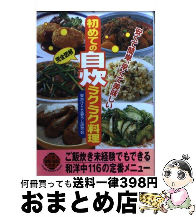 【中古】 初めての自炊ラクラク料理 安くて簡単、早くて美味しい / 東京ひとり暮らし研究会 / 二見書房 [文庫]【宅配便出荷】