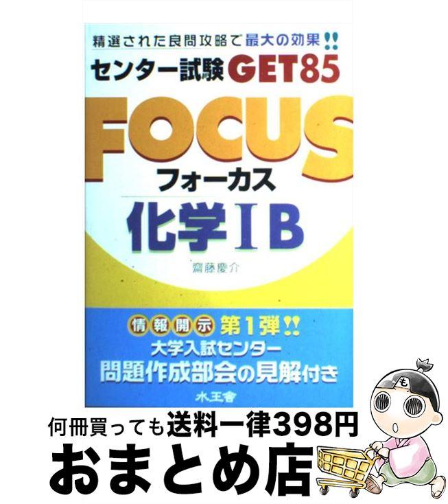 【中古】 Focus化学1B / 斉藤 慶介 / 水王舎 [単行本]【宅配便出荷】