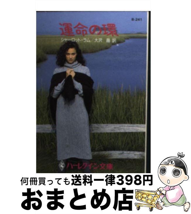 【中古】 運命の環 / シャーロット ラム, 大沢 晶 / ハーレクイン [文庫]【宅配便出荷】