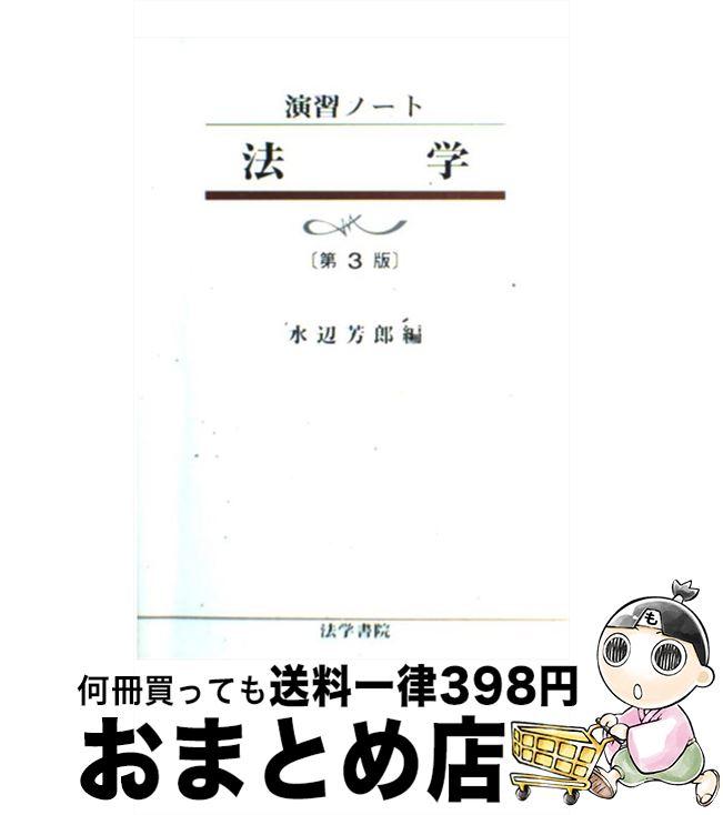 【中古】 法学  第3版 / 水辺 芳郎 / 法学書院 [単行本]【宅配便出荷】
