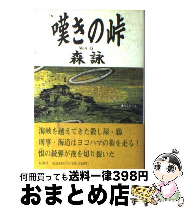 【中古】 嘆きの峠 / 森 詠 / 双葉社 [単行本]【宅配便出荷】