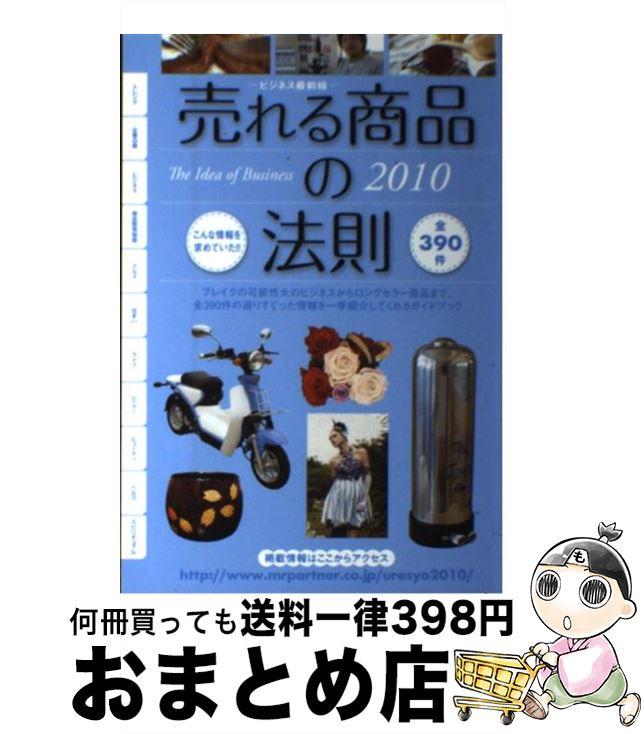 【中古】 売れる商品の法則 2010年度版 / ミスターパートナー出版部 / ミスターパートナー [単行本]【宅配便出荷】