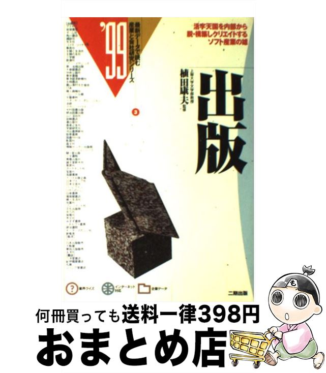 【中古】 出版 '99 / 植田康夫 / 二期出版 [単行本]【宅配便出荷】