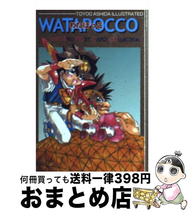 【中古】 Watapocco / 芦田豊雄 / ムービック [文庫]【宅配便出荷】