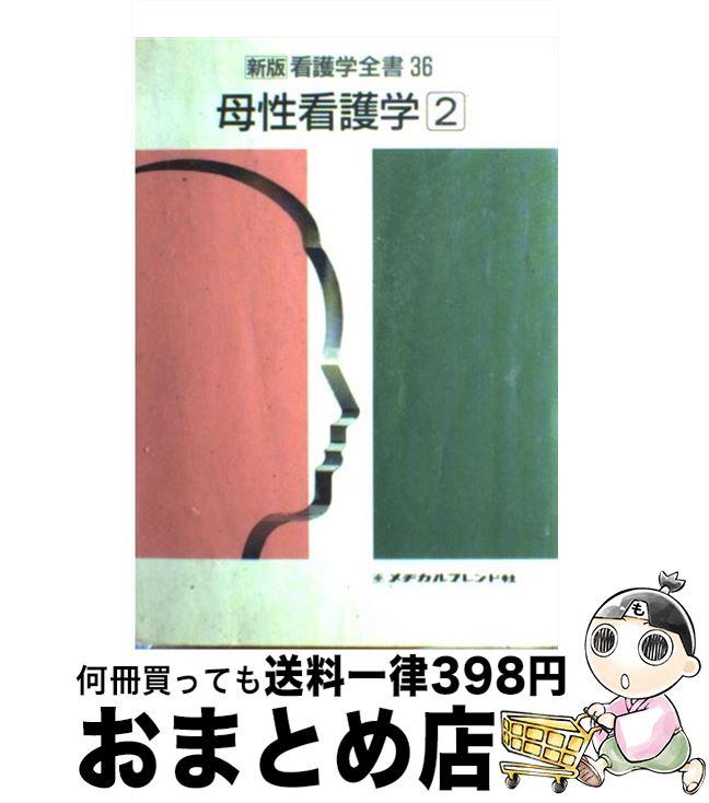 【中古】 新版看護学全書 36 / 小林 拓郎 / メヂカルフレンド社 [単行本]【宅配便出荷】