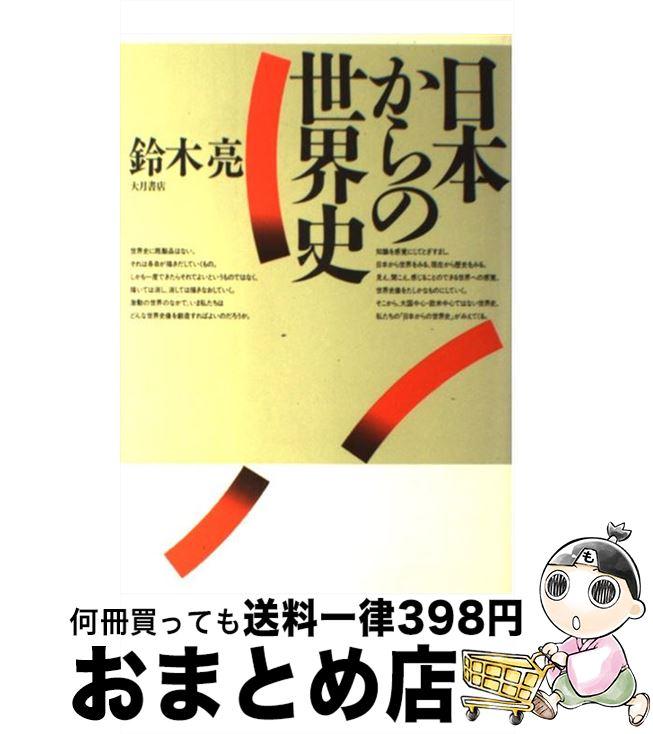 【中古】 日本からの世界史 / 鈴木 亮 / 大月書店 [ペーパーバック]【宅配便出荷】