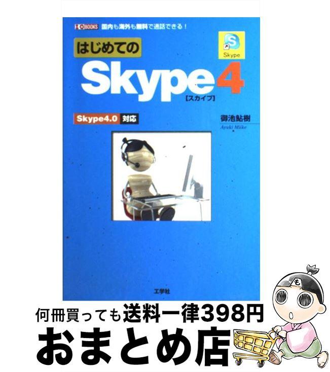 1日~3日以内に出荷 中古 はじめてのSkype 4 Skype 4.0対応 御池 O編集部 宅配便出荷 安心の定価販売 お気に入り 工学社 単行本 第二I 鮎樹