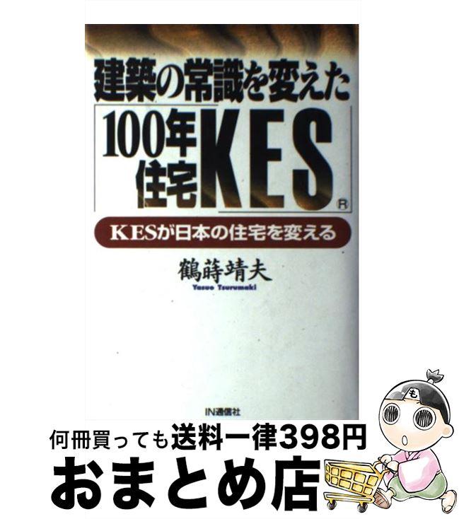 【中古】 建築の常識を変えた「100年住宅KES」 KESが日本の住宅を変える / 鶴蒔 靖夫 / IN通信社 [単行本]【宅配便出荷】