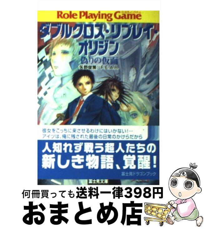 Double cloth replay origin / Shun Yano plan / Fujimi bookshop [library]