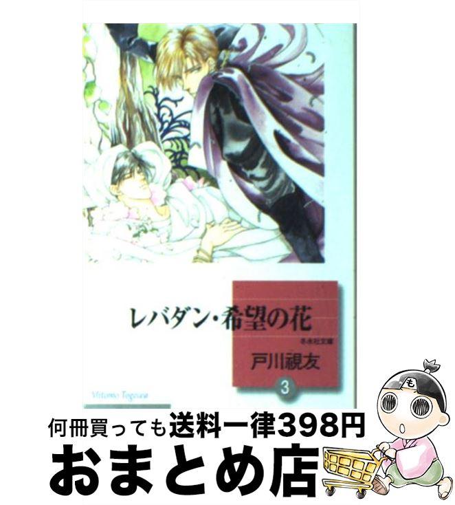 【中古】 レバダン・希望の花 3 / 戸川 視友 / 冬水社 [文庫]【宅配便出荷】