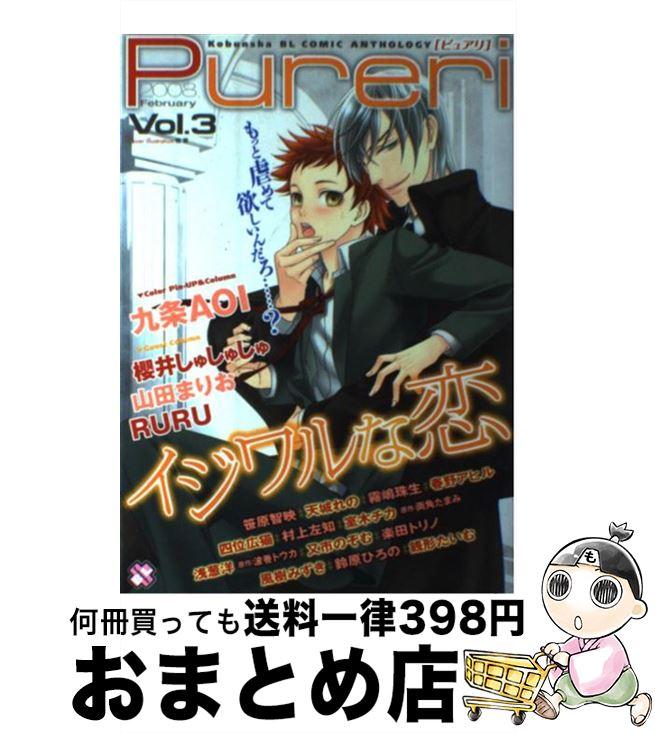 【中古】 Pureri 3 / 光文社 / 光文社 [コミック]【宅配便出荷】