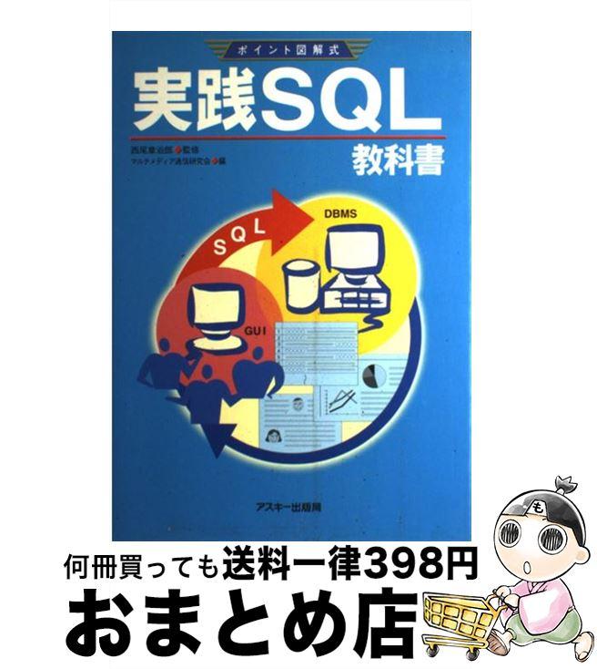 【中古】 実践SQL教科書 ポイント図解式 / マルチメディア通信研究会 / アスキー [単行本]【宅配便出荷】