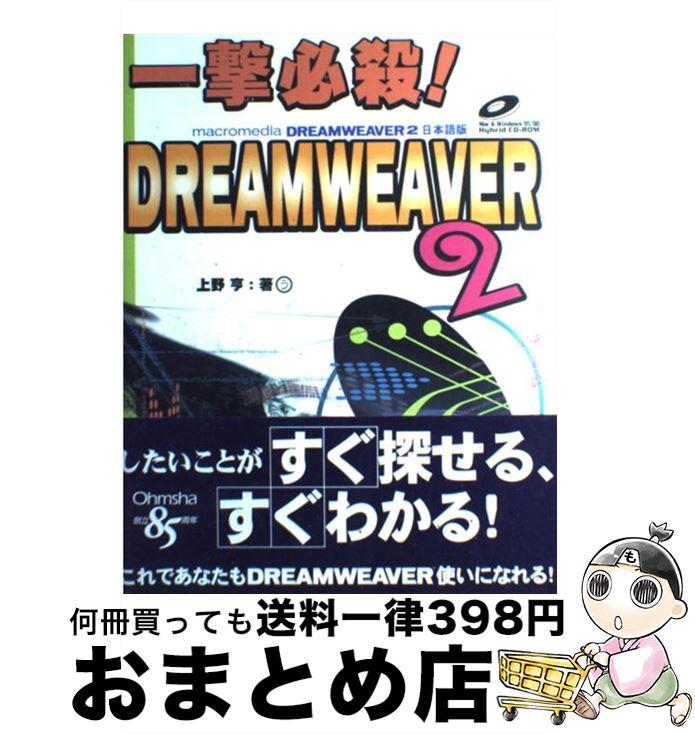 【中古】 一撃必殺!DREAMWEAVER 2 Macromedia DREAMWEAVER 2日 / 上野 享 / オーム社 [単行本]【宅配便出荷】