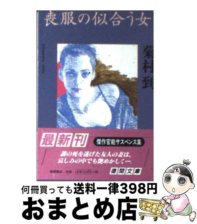 【中古】 喪服の似合う女 / 菊村 到 / 徳間書店 [文庫]【宅配便出荷】