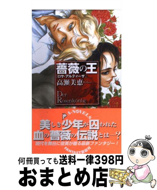 【中古】 薔薇の王 ロサ・アルティーザ / 高瀬 美恵, 山村 路 / エンターブレイン [新書]【宅配便出荷】