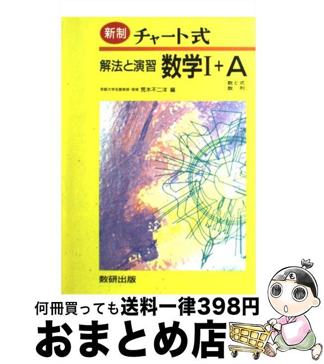 【中古】 解法と演習 数学1+A(数と式・数列) 新制 / 荒木 不二洋 / 数研出版 [単行本]【宅配便出荷】
