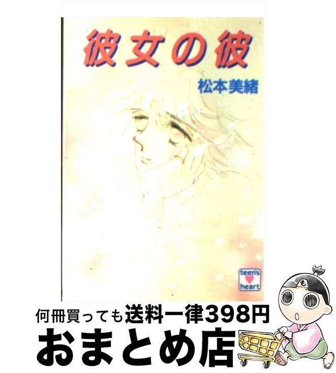 【中古】 彼女の彼 / 松本 美緒 / 講談社 [文庫]【宅配便出荷】