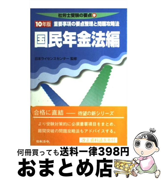 【中古】 国民年金法編 10年版 / 日本ライセンスセンター / 日本法令 [単行本]【宅配便出荷】