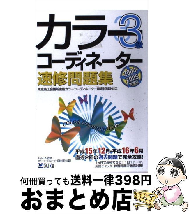 【中古】 カラーコーディネーター速修問題集3級 2004ー2005年度版 / DAI‐X総研カラーコーディネーター試験対策プロジェクト / DAI‐X出版 [単行本]【宅配便出荷】