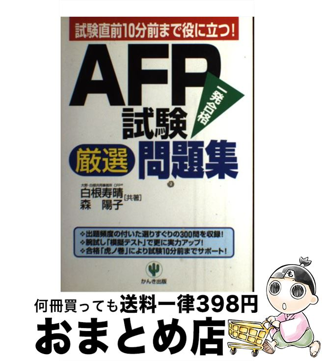【中古】 AFP試験厳選問題集 / 白根 寿晴, 森 陽子 / かんき出版 [単行本]【宅配便出荷】