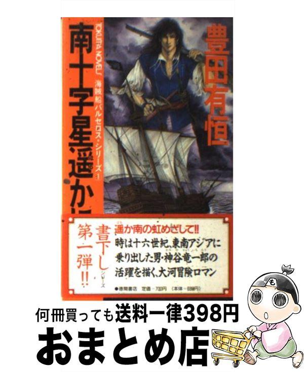 【中古】 南十字星遙かに / 豊田 有恒 / 徳間書店 [新書]【宅配便出荷】
