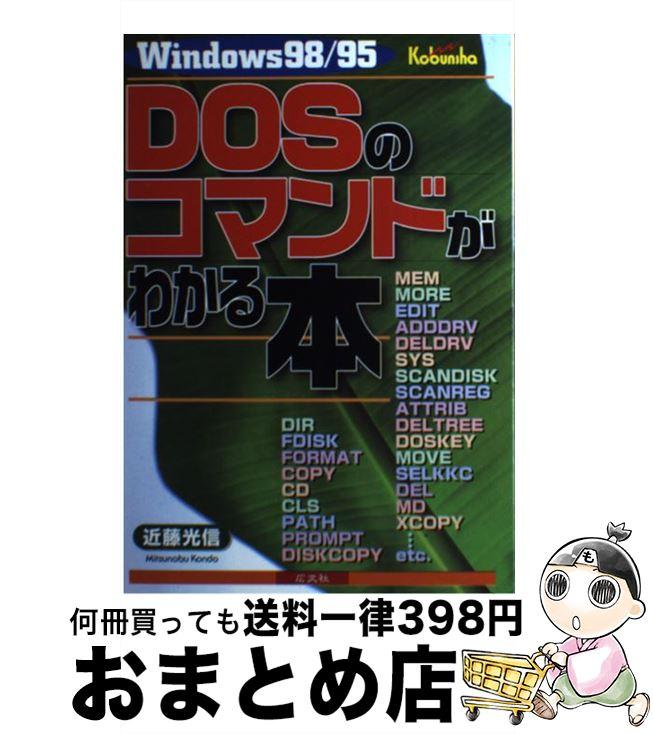 【中古】 DOSのコマンドがわかる本 Windows 98/95 / 近藤 光信 / 広文社 [単行本]【宅配便出荷】
