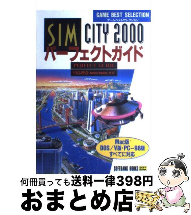 【中古】 SimCity2000パーフェクトガイド / 中島 理彦 / ソフトバンククリエイティブ [単行本]【宅配便出荷】