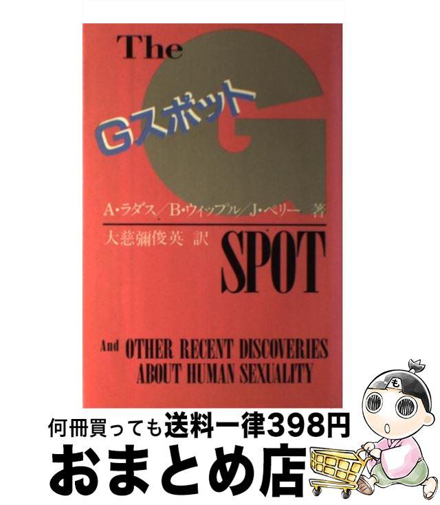【中古】 Gスポット / A・ラダス / 講談社 [単行本]【宅配便出荷】