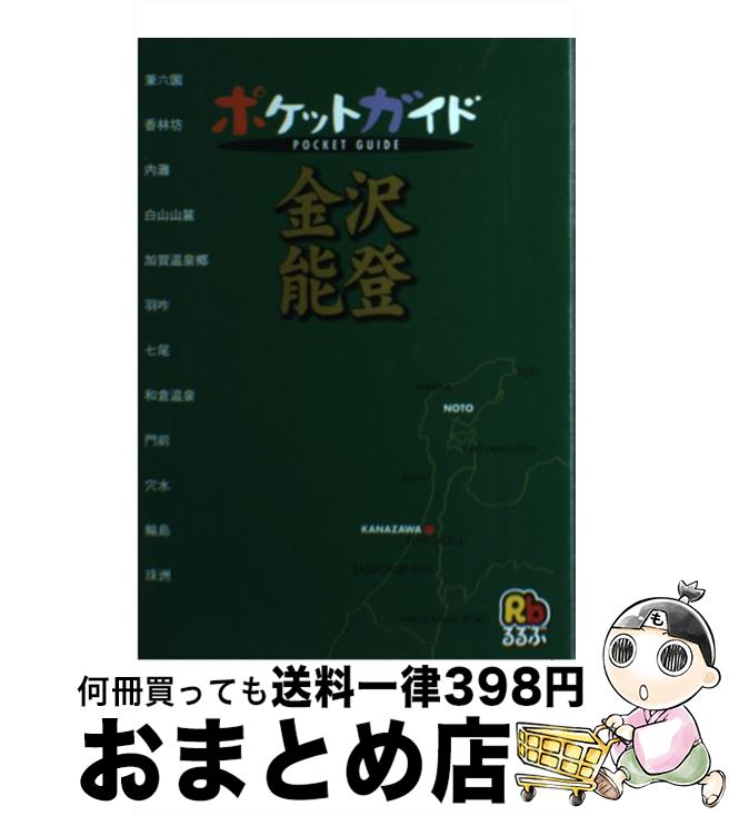 【中古】 金沢能登 / JTB / JTB [単行本]【宅配便出荷】